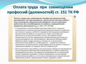 Совмещение должностей в одной организации: оплата по ТКРФ