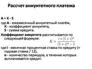 Расчет аннуитетного платежа: формула расчета коэффициент аннуитета