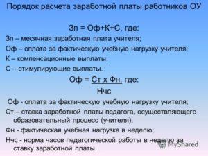 Расчет зарплаты - порядок и основная формула