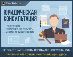 Юридический адрес для регистрации ООО: где взять и как получить