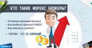 Топ-10 лучших брокеров Форекс в России