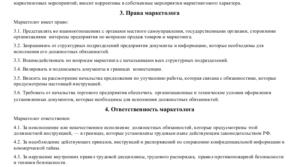 Что должна содержать должностная инструкция маркетолога: примеры и образцы документов