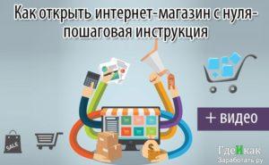 Как открыть интернет магазин: пошаговая инструкция