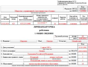 Личная карточка работника форма Т-2: образец заполнения бланка