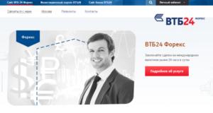 Банк ВТБ 24 как Форекс брокер: обзор отзывы условия