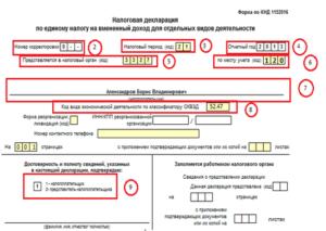 Пример правильного заполнения декларации на ЕНВД, основные нововведения и особенности