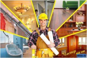 Фирма «муж на час» — как выгодный бизнес для опытных мастеров