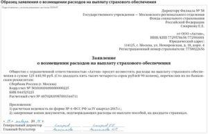 Заявление в ФСС на возмещение по больничному листу: бланк