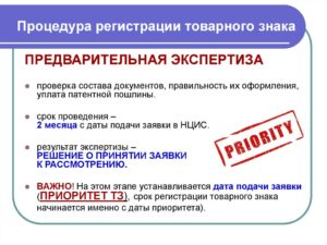 Сроки регистрации товарного знака