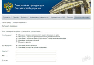 Написать жалобу в прокуратуру по интернету онлайн