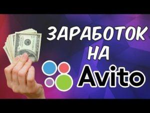 Заработок на Авито – лучшие способы заработка и товары для продажи
