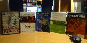Лучшие книги о рынке форекс