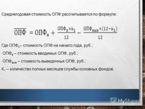 Среднегодовая стоимость ОПФ: формула по балансу