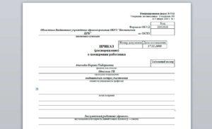 Порядок и образец заполнения приказа о премировании сотрудников