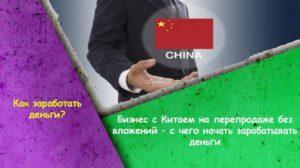 С чего начать бизнес с китаем на перепродаже без вложений