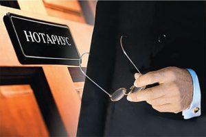 Как открыть частную нотариальную контору