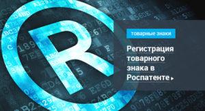 Зарегистрируем Ваш товарный знак, бренд, логотип в России