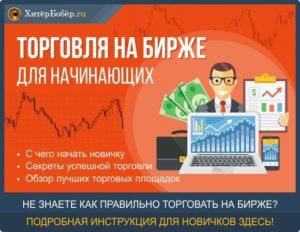 Как начать торговать на бирже – подробная инструкция
