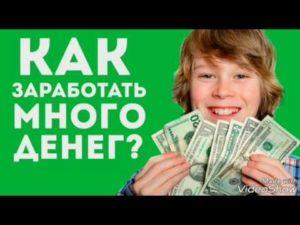 Варианты - как зарабатывать деньги школьнику без вложений