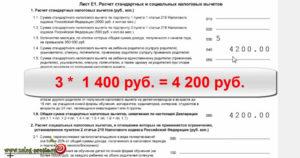 Стандартный налоговый вычет на ребенка: пример расчета