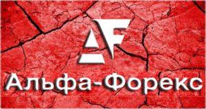 Альфа-Форекс: отзывы и обзор