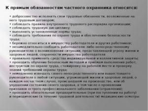 Должностная инструкция охранника предприятия и ЧОП