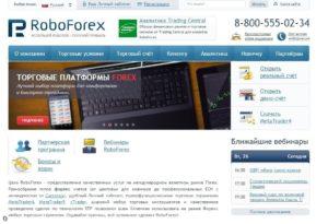Центовые счета Форекс – обзор центового брокера RoboForex