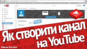 Как открыть и сдедать популярным свой канал на ютубе (Youtube) : примеры популярных ютуб каналов