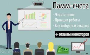 Что такое ПАММ счет на Форекс: как открыть и инвестировать