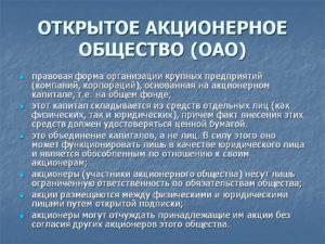 ПАО: расшифровка понятия публичное акционерное общество плюсы