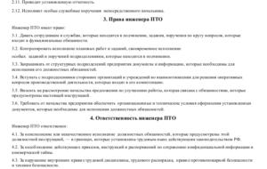 Функции инженера ПТО в должностной инструкции