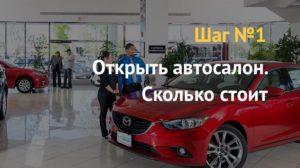 Бизнес план: как открыть автосалон
