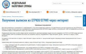 Выписки из ЕГРИП ЕГРЮЛ по инн с сайта налоговой бесплатно
