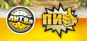 Франшиза магазина разливного пива «Литра» - стоимость отзывы