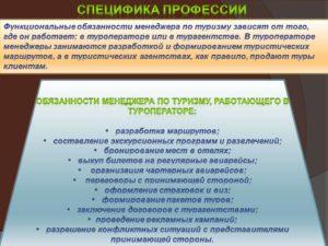 Менеджер по туризму: обязанности и должностная инструкция