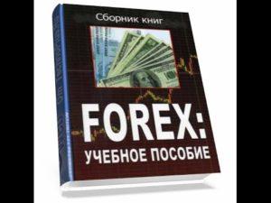 Форекс книги - лучшая литература по торговле и техническому анализу на рынке Форекс (Forex)