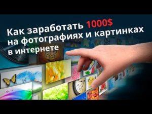 Как в интернете заработать на фотографиях: заработок на фото и видео