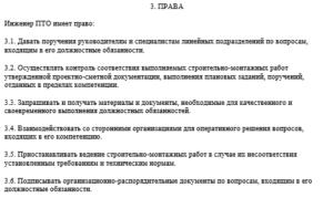 Должностная инструкция инженера Производственно-технического отдела