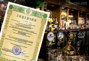Сколько стоит лицензия на алкоголь