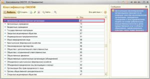 Коды ОКОПФ: как узнать свой классификатор с расшифровкой