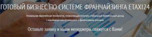 Франшиза мобильного сервиса eTaxi24