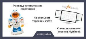 Тестирование советников Форекс на реальных торговых счетах