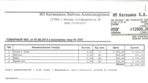 Товарный чек для ИП: образец бланка требования реквизиты