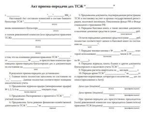 Передача дел при смене главного бухгалтера пошаговая инструкция