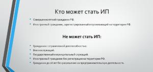 Может ли иностранный гражданин открыть ИП в России: как оформить регистрация