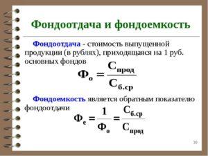 Фондоотдача: формула расчета по балансу :