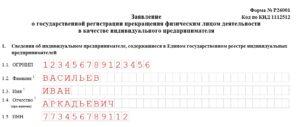 Новый бланк заявления на закрытие ИП: скачать форму Р26001