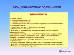Обязанности администратора гостиницы и должностная инструкция