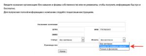 Как узнать код оквэд организации по инн на сайте налоговой