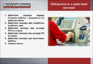 Должностная инструкция продавца-кассира: права, обязанности и сфера ответственности